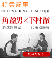特集記事 INTERNATIONAL GRAPH掲載